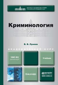 Лунеев, Виктор Васильевич  - Криминология. Учебник для академического бакалавриата