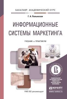 Информационные системы маркетинга. Учебник и практикум для академического бакалавриата