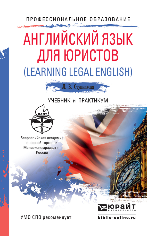 Лада Владимировна Ступникова Английский язык для юристов (learning legal english). Учебник и практикум для СПО