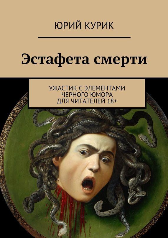 занимательное описание в книге Юрий Курик