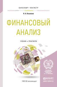 Казакова, Наталия Александровна  - Финансовый анализ. Учебник и практикум для бакалавриата и магистратуры