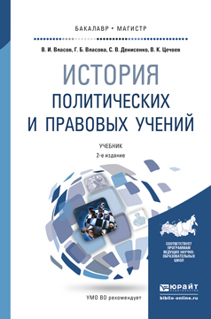 История политических и правовых учений 2-е изд., пер. и доп. Учебник для бакалавриата и магистратуры