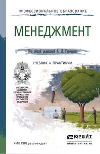 Скачать Менеджмент. Учебник и практикум для СПО бесплатно Александр Лукич Гапоненко