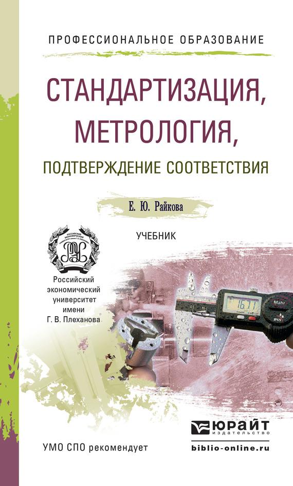 Елена Юрьевна Райкова бесплатно