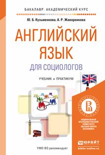 купить Юлия Кузьменкова Английский язык для социологов. Учебник и практикум для академического бакалавриата недорого