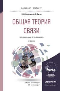 Нефедов, Виктор Иванович  - Общая теория связи. Учебник для бакалавриата и магистратуры