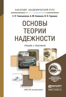 Основы теории надежности. Учебник и практикум для академического бакалавриата