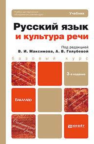 Русский язык и культура речи 3-е изд., пер. и доп. Учебник для бакалавров