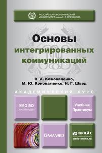 Основы интегрированных коммуникаций. Учебник и практикум для академического бакалавриата