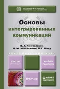 Коноваленко, Марина Юрьевна  - Основы интегрированных коммуникаций. Учебник и практикум для академического бакалавриата