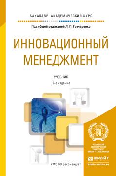 Инновационный менеджмент 2-е изд., пер. и доп. Учебник для академического бакалавриата