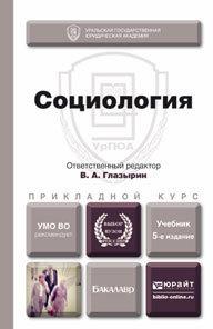 Александр Васильевич Грибакин Социология 5-е изд., пер. и доп. Учебник для прикладного бакалавриата