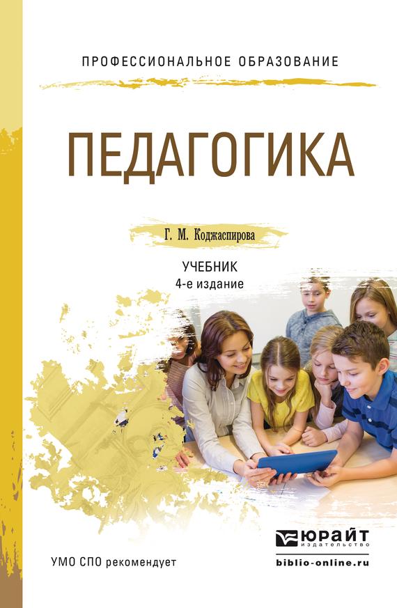 Педагогика 4-е изд., пер. и доп. Учебник для СПО