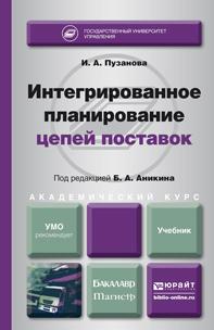 Борис Александрович Аникин Интегрированное планирование цепей поставок. Учебник для бакалавриата и магистратуры