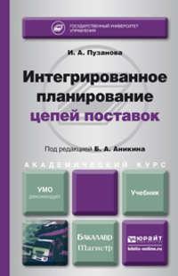 Аникин, Борис Александрович  - Интегрированное планирование цепей поставок. Учебник для бакалавриата и магистратуры