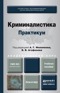 Криминалистика. Практикум. Учебное пособие для академического бакалавриата