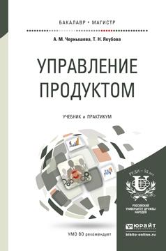 Татьяна Николаевна Якубова Управление продуктом. Учебник и практикум для бакалавриата и магистратуры