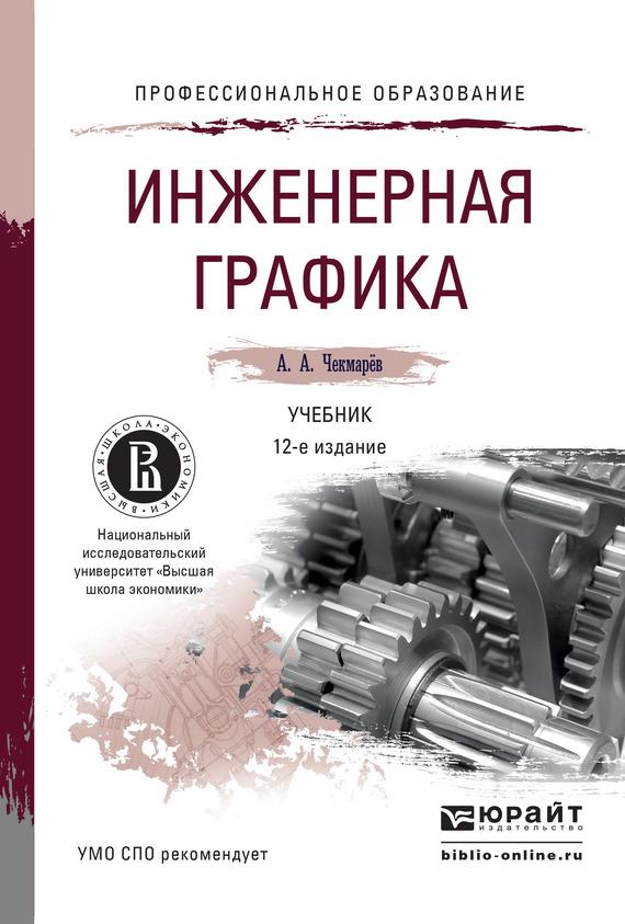 Альберт Анатольевич Чекмарев Инженерная графика 12-е изд., испр. и доп. Учебник для СПО цена