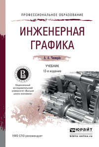 - Инженерная графика 12-е изд., испр. и доп. Учебник для СПО