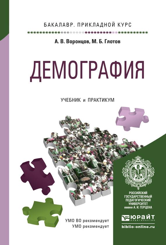 А. В. Воронцов Демография. Учебник и практикум для прикладного бакалавриата а в воронцов м б глотов демография учебник и практикум