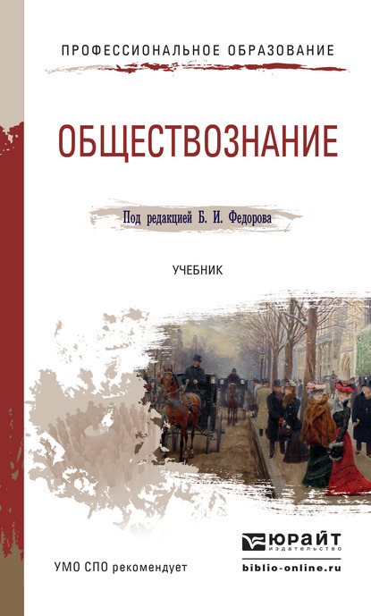 Борис Иванович Федоров Обществознание. Учебник для СПО ISBN: 9785991653428 6pieces dhl free shipping super bright 38leds rgbw remote control waterproof outdoor wireless glowing module led