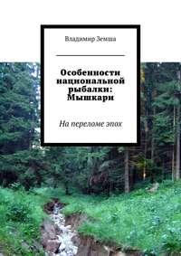Земша, Владимир  - Особенности национальной рыбалки: Мышкари