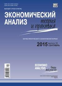 Отсутствует - Экономический анализ: теория и практика № 35(434) 2015
