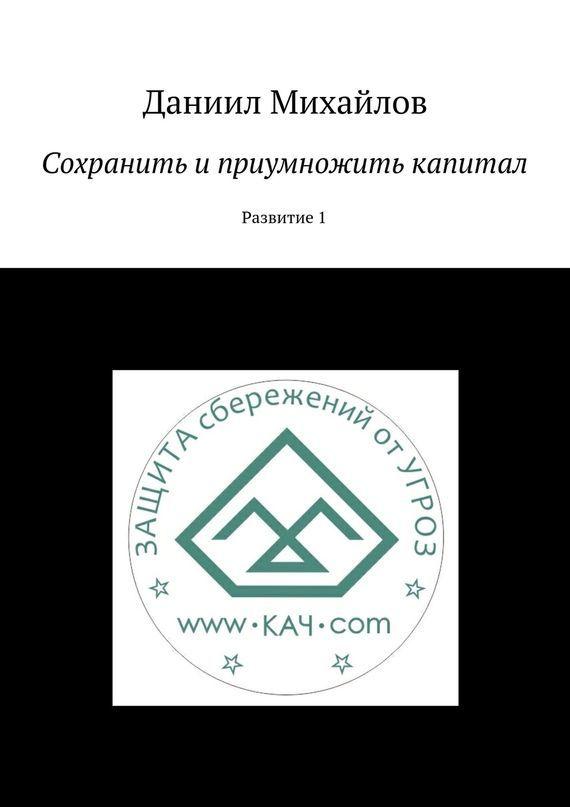 Даниил Михайлов бесплатно