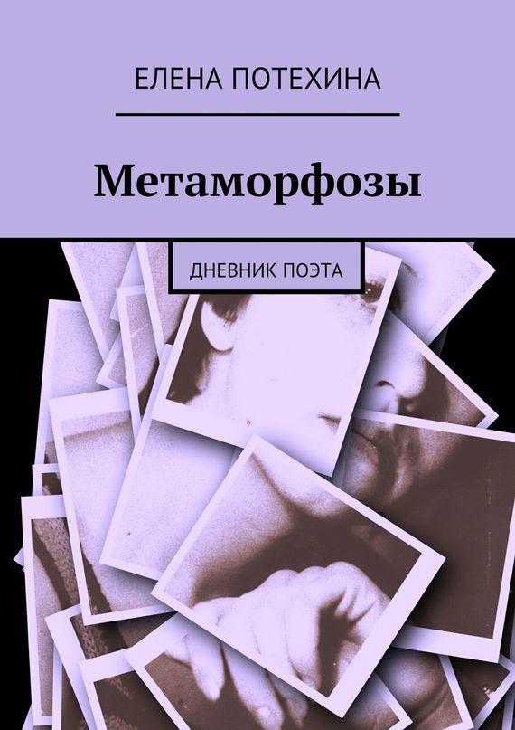 Елена Александровна Потехина Метаморфозы благинина елена александровна не мешайте мне трудиться