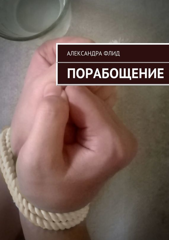 Александра Флид Порабощение