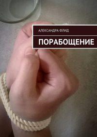 Флид, Александра  - Порабощение