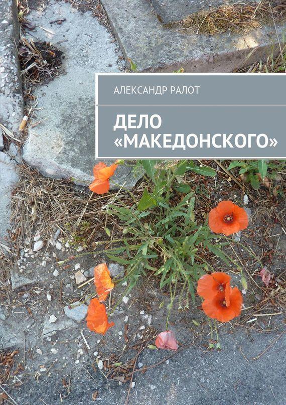 Александр Ралот Дело «Македонского» как продать рекламу мебельным компаниям