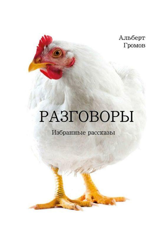 Альберт Громов - Разговоры