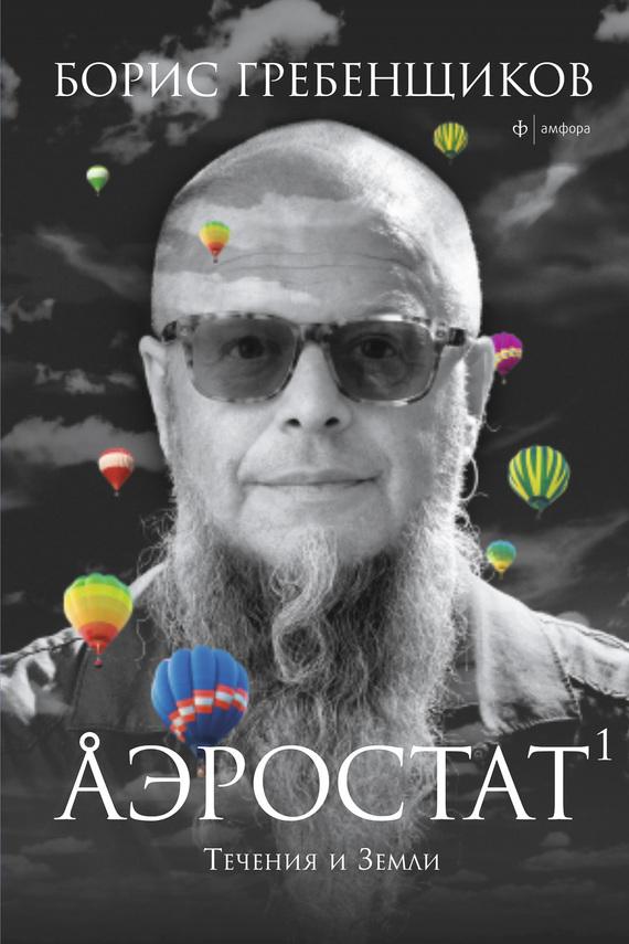 Борис Гребенщиков бесплатно
