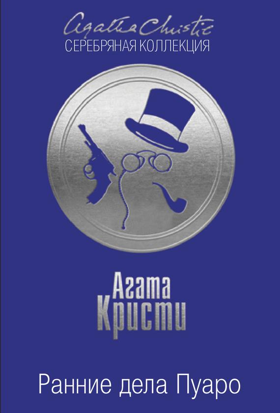 Скачать Ранние дела Пуаро сборник бесплатно Агата Кристи
