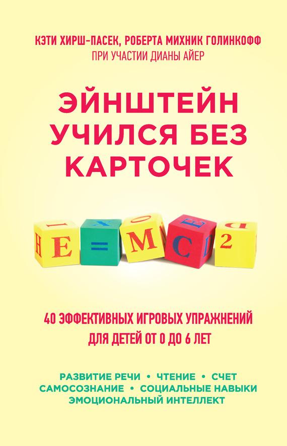 Эйнштейн учился без карточек. 45 эффективных игровых упражнений для детей от 0 до 6 лет от ЛитРес