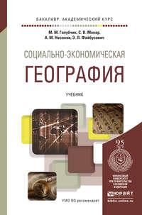 Носонов, Артур Модестович  - Социально-экономическая география. Учебник для академического бакалавриата
