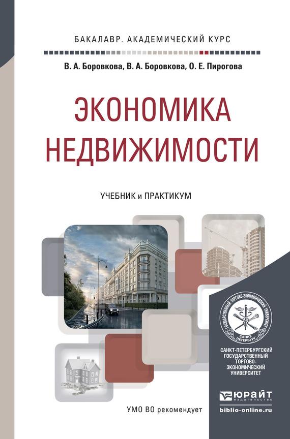 Валерия Анатольевна Боровкова Экономика недвижимости. Учебник и практикум для академического бакалавриата