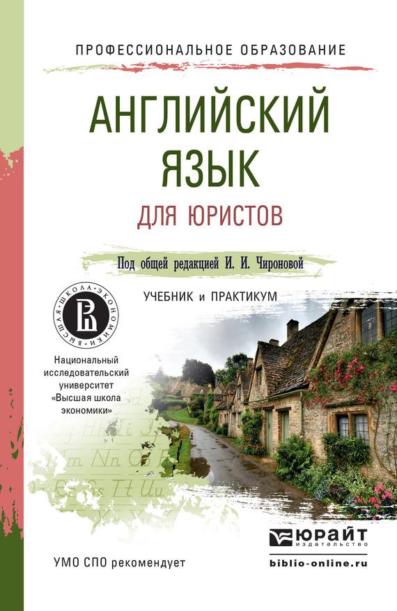 Английский язык для юристов. Учебник и практикум для СПО