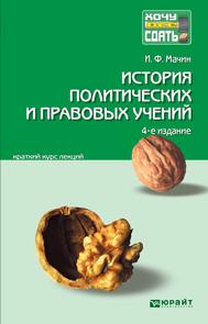 История политических и правовых учений 4-е изд., пер. и доп. Конспект лекций