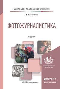Березин, Валерий Матвеевич  - Фотожурналистика. Учебник для академического бакалавриата