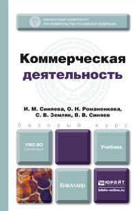 Жильцова, Ольга Николаевна  - Коммерческая деятельность. Учебник для бакалавров