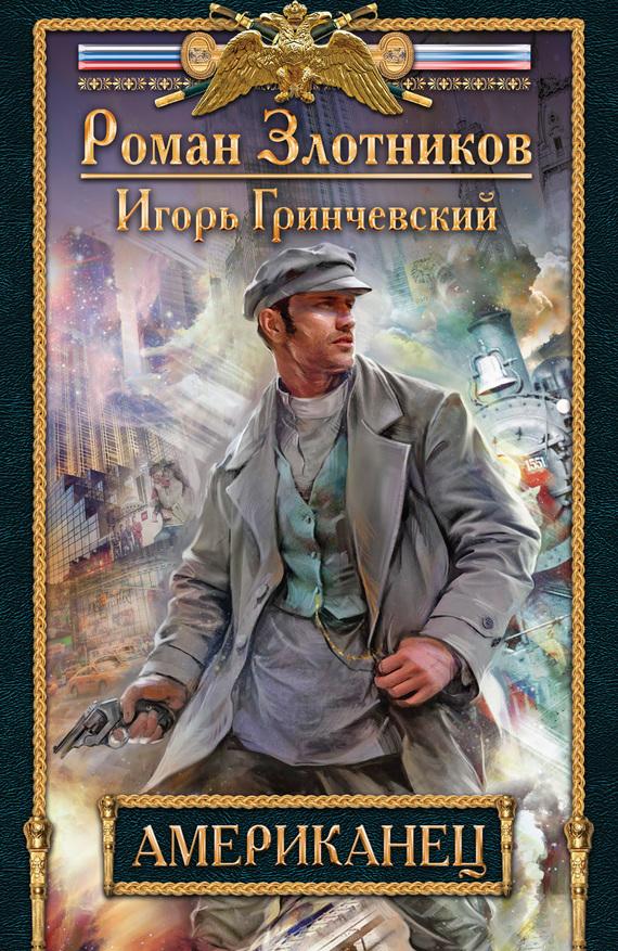 Роман Злотников, Игорь Гринчевский - Американец