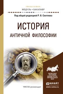 История античной философии. Учебное пособие для академического бакалавриата