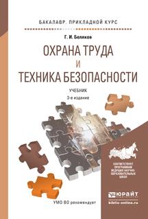 Охрана труда и техника безопасности 3-е изд., пер. и доп. Учебник для прикладного бакалавриата