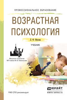 Людмила Филипповна Обухова Возрастная психология. Учебник для СПО