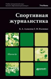 Алексеев, Константин Александрович  - Спортивная журналистика. Учебник для магистров