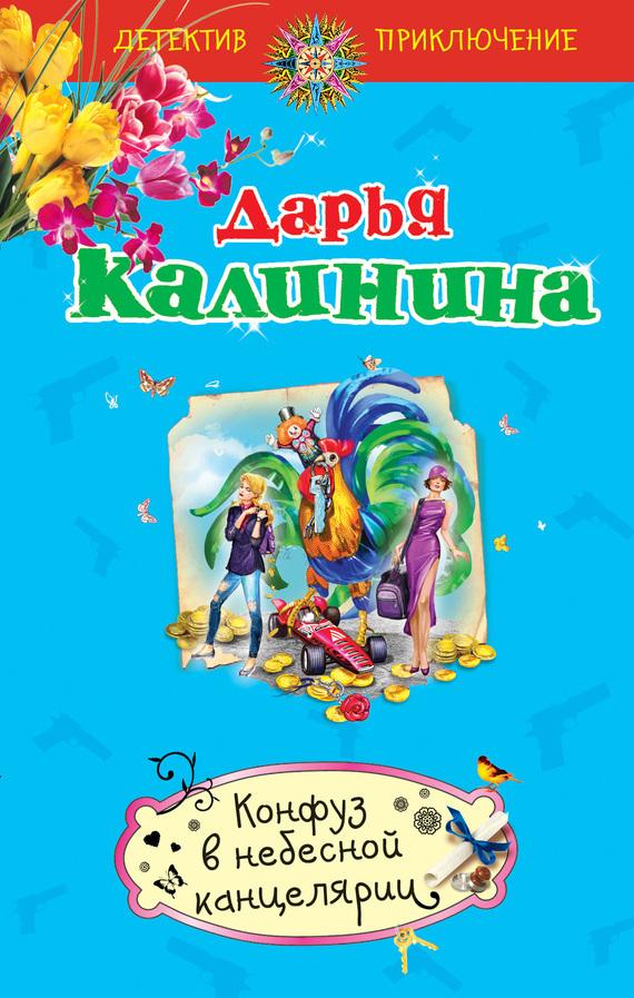 Обложка книги Конфуз в небесной канцелярии, автор Калинина, Дарья