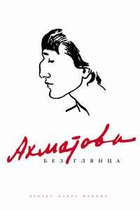 Отсутствует - Ахматова без глянца