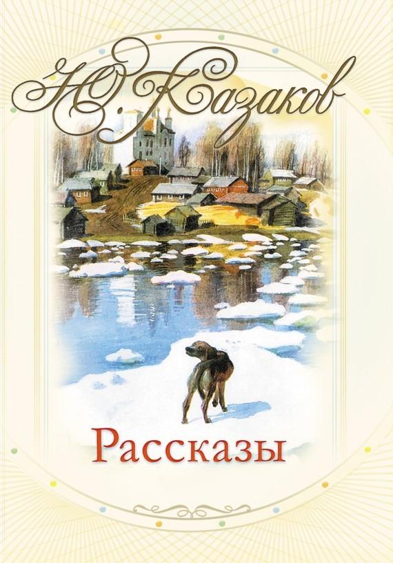 Рассказы ( Юрий Казаков  )
